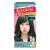 卡樂芙 優質染髮霜(霧感灰綠)50g+50g