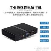 迷你微型小電腦無風扇工控主機minipc四核J1900雙網雙串口服務器 1995生活雜貨NMS