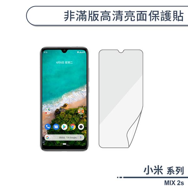 小米 MIX 2s 非滿版高清亮面保護貼 保護膜 螢幕貼 軟膜 不碎邊
