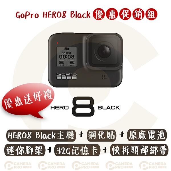 ◎相機專家◎ 優惠送好禮 GoPro HERO8 Black 假日套組 攝影運動相機 CHDHX-801 公司貨