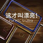優康 HTC U Ultra手機殼htc u ultra手機套保護套透明硅膠軟梗豆物語
