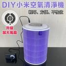 簡易小型 紫色抗菌版濾芯+空氣清淨機+調速線 過濾PM2.5 甲醛 霧霾 (保固9個月) 【KH120-6】雙兒網