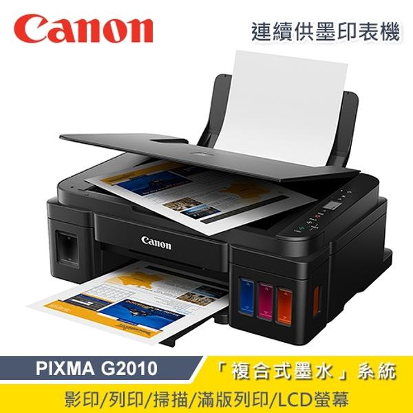 【Canon 佳能】PIXMA G2010 原廠大供墨複合機 【贈不鏽鋼環保筷】