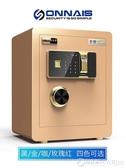 歐奈斯指紋密碼保險櫃家用辦公入墻隱形保險箱小型防盜保管箱45cm床頭櫃   《圖拉斯》