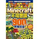 令人瞠目結舌的Minecraft不可思議900 α究極玩法