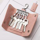 鑰匙包女士小包韓國迷你可愛創意簡約小清新多功能汽車鎖匙包男式·享家生活館