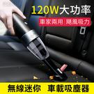 超強便攜式無線迷你手持吸塵器 USB接頭 吸塵器 車用 家用