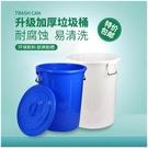 大號加厚多用垃圾桶工廠戶外環衛分類塑料桶商用家用廚房圓桶帶蓋 夢幻小鎮「快速出貨」