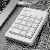 數字鍵盤 免驅小鍵盤 數字鍵蘋果筆記本mac即插即用數字鍵盤 有線 迷你【快速出貨八折搶購】