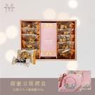 【名坂奇】甜蜜豆塔禮盒(夏威夷豆塔10入...
