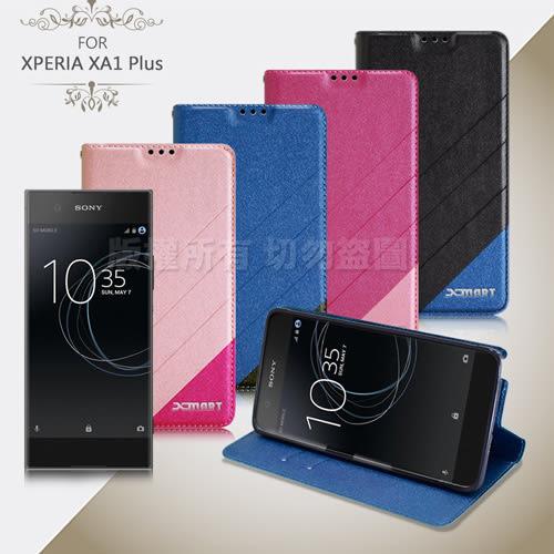 Xmart for SONY Xperia XA1 Plus 完美拼色磁扣皮套 - 黑 / 玫瑰金 / 桃 / 藍