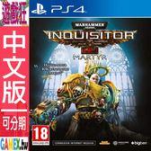 PS4 戰鎚 40K:審判者 烈士(中文版)