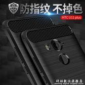HTC手機殼優康 HTC U11plusu11 PLUS手機保護套eye硅膠軟套防摔創意 科炫數位