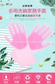 【洗碗手套】矽膠清潔手套 洗衣服手套 防水耐熱洗碗刷