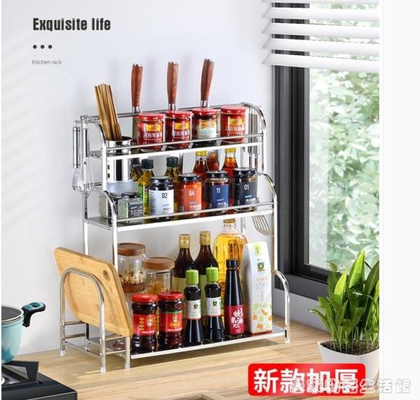 廚房置物架不銹鋼台面刀架落地多層調味料架家用大全廚具用品收納 居家物语