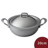 Mauviel M elite 系列不鏽鋼雙耳圓弧湯鍋含蓋20cm