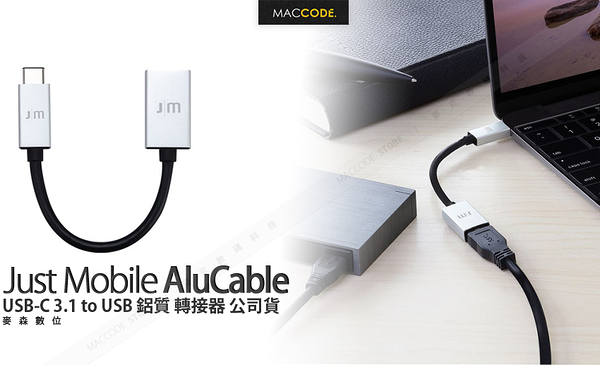 Just Mobile AluCable USB-C 3.1 to USB-A 鋁質 轉接器