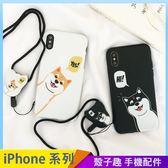 柴犬兄弟  iPhone iX i7 i8 i6 i6s plus 手機殼 卡通汪星人 全包邊軟殼 保護殼保護套 防摔殼
