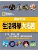 二手書博民逛書店《國家地理:生活科學大揭密》 R2Y ISBN:9865918706│國家地理學會