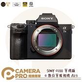 ◎相機專家◎ 限時優惠 SONY α7III 數位單眼相機 單機身 Body A7III A73 ILCE-7M3 公司貨