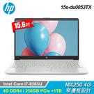 【HP 惠普】15s-du0053TX 15.6吋 輕薄筆電 星空銀 【贈KTV無線麥克風】