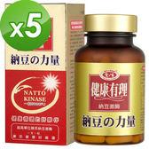 【愛之味生技】納豆激酉每保健膠囊60粒*5件組
