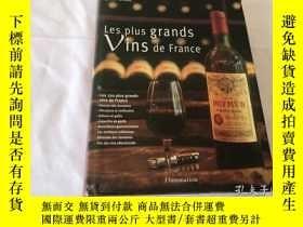 二手書博民逛書店Les罕見plus grands vins de France 16開精裝Y8204 Les plus gra