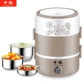 自動式保溫飯盒可插電加熱飯飯盒加熱飯盒蒸飯帶飯熱飯神器 美芭