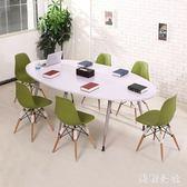 橢圓形會議桌椅簡易辦公桌員工培訓桌小型職員洽談接待桌椅組合 aj6113『美鞋公社』
