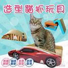 【老鼠造型】貓抓板 造型貓抓玩具 貓磨爪 貓發洩 貓舒壓 造型貓抓板 貓玩具 貓抓板 寵物磨爪