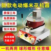 爆米花機 新款 燃氣電動攪拌爆米花機全自動爆米花機器球形蝶形爆米花機220V   麻吉鋪
