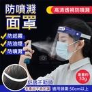 攝彩@防噴濺面罩 單入 防護面罩 服務業防護 透明面具 防油污 全遮防塵外出擋板 防灰塵