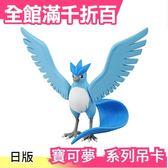【EHP_03 急凍鳥】TAKARA TOMY 寶可夢 神奇寶貝怪物圖鑑EX 吊卡 模型 公仔【小福部屋】
