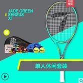 網球拍單人初學者套裝男女學生雙人全專業訓練igo爾碩數位3c