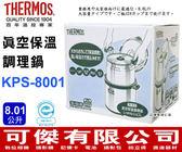 可傑  THERMOS 膳魔師 真空保溫調理器 KPS-8001 10人份 不銹鋼 8.01L 日本原裝進口保溫鍋 悶燒鍋 ATM價