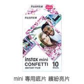 [送保護套] Fujiflm 富士 【 繽紛亮片 拍立得底片 】 mini專用 單卷10張 菲林因斯特 202102
