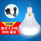 ✭慢思行✭【J179-1】多功能便攜LED充電燈泡(30瓦) 停電 照明燈 夜市 帳篷 蓄電池 節能 戶外 野營