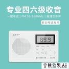收音機 北極針英語聽力考試專用學生收音機調頻大學用六級4級6四六級四級【極致男人】