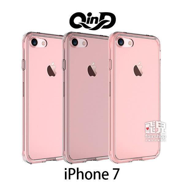 【妃凡】QIND 勤大 Apple iPhone 7 4.7吋 雙料保護套 手機套 手機殼 透明 保護殼 i7(K)