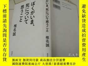 二手書博民逛書店罕見ばくがいま、死について思うことY199365 椎名誠 新潮社