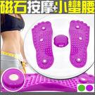 深層3D磁石扭腰盤按摩顆粒扭扭盤搖擺盤美腿機器材腳底按摩運動健身另售呼拉圈跳繩拉繩瑜珈墊