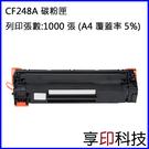 【享印科技】HP CF248A/48A ...