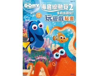 多莉去哪兒 玩遊戲貼畫+貼紙遊戲書【含淚出清再折$10】/ 海底總動員 童書 貼紙 繪本 兒童創作