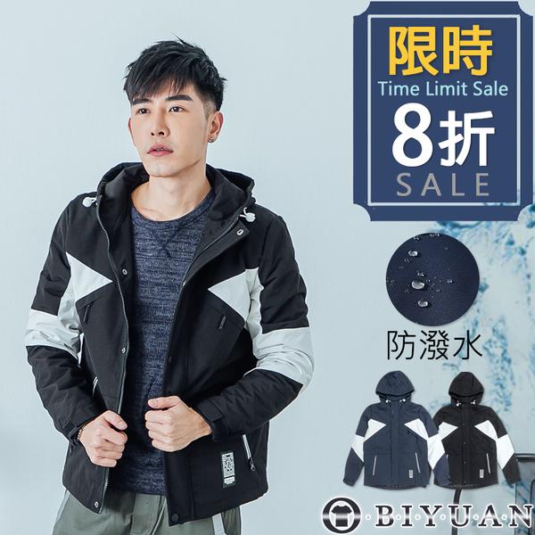 【OBIYUAN】鋪棉外套 防潑水 內口袋 拼接 連帽 衝鋒外套 共2色【X88256】