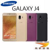 Samsung Galaxy J4 5.5吋雙卡雙待智慧型手機-贈玻璃貼+空壓殼