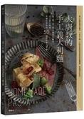 大廚教的手工義大利麵:揉、壓、切、捏14種基本造型,自己做有嚼感、有麵粉香氣的5