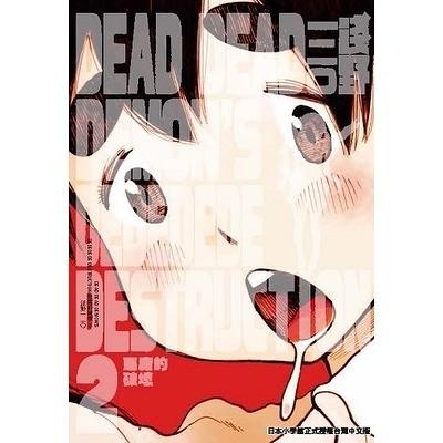 惡魔的破壞(2)DEAD DEAD DEMON S DEDEDEDE DESTR