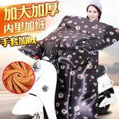 電動摩托車擋風被冬季加厚電瓶自行車防水雙面加絨電車女小套罩衣 DJ4653【宅男時代城】