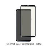 SAMSUNG Galaxy S8 (曲面 全膠 滿版) 保護貼 玻璃貼 抗防爆 鋼化玻璃膜 螢幕保護