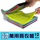 透明萬用衣物收納疊衣板 疊衣神器 文件收納架 10入一組